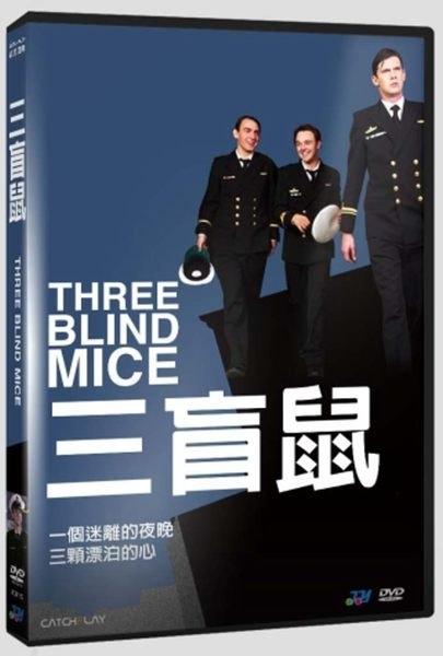 三盲鼠 DVD Three Blind Mice(購潮8)