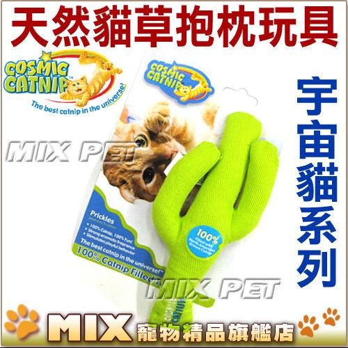MIX米克斯Ourpet's Durapet宇宙貓-仙人掌100天然草本貓草抱枕.