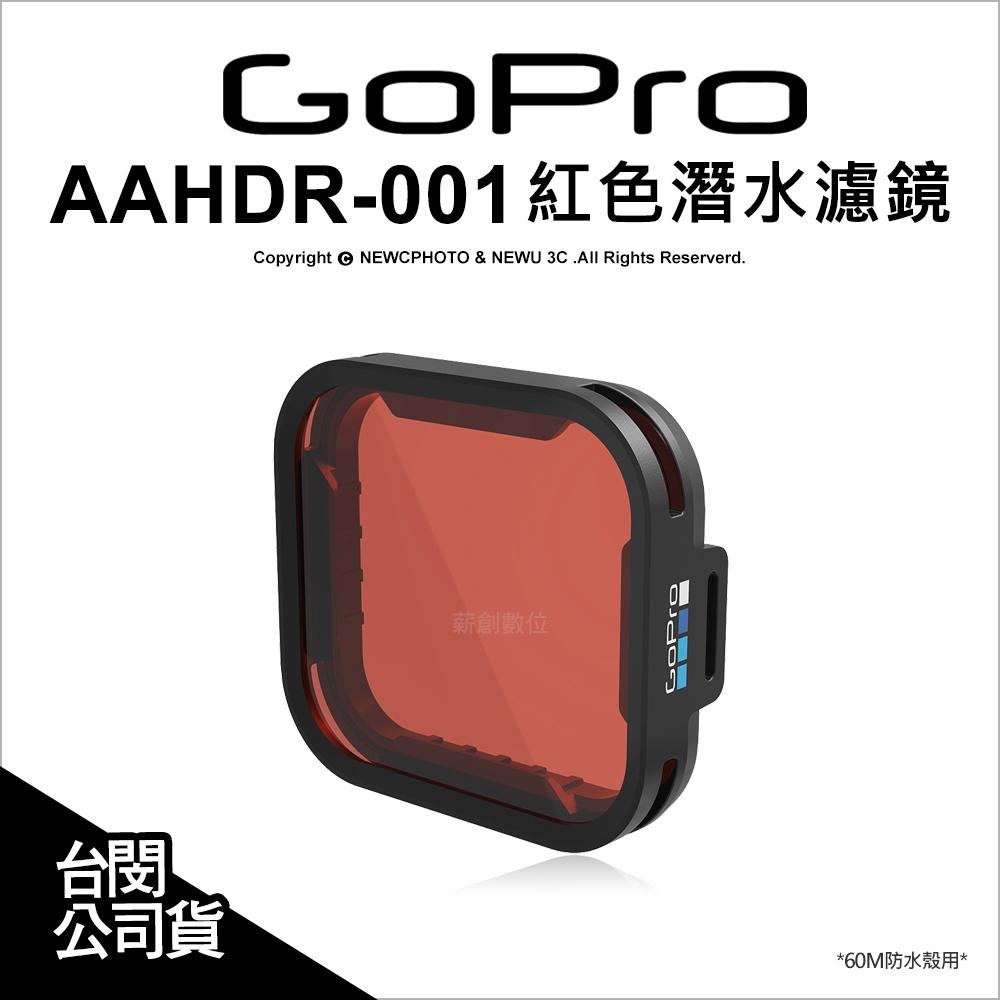 GoPro原廠配件AAHDR-001紅色潛水濾鏡Hero 5 60M防水殼適用潛水浮潛刷卡薪創