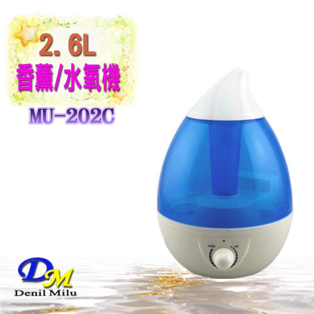 宇晨Denil Milu 2.6L精油香薰機