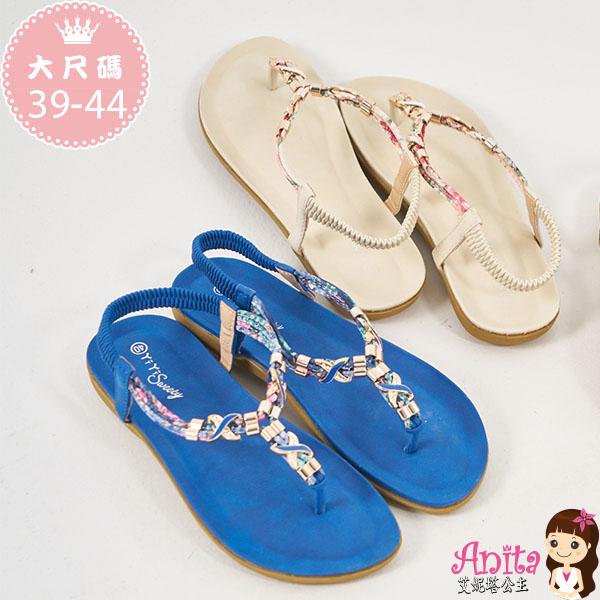 艾妮塔公主。中大尺碼女鞋。閃耀X浪漫絲涼鞋 共3色。39~44碼 (D623)