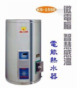 【買BETTER】鑫司牌電能熱水器KS-15SE微電腦 (15加侖)