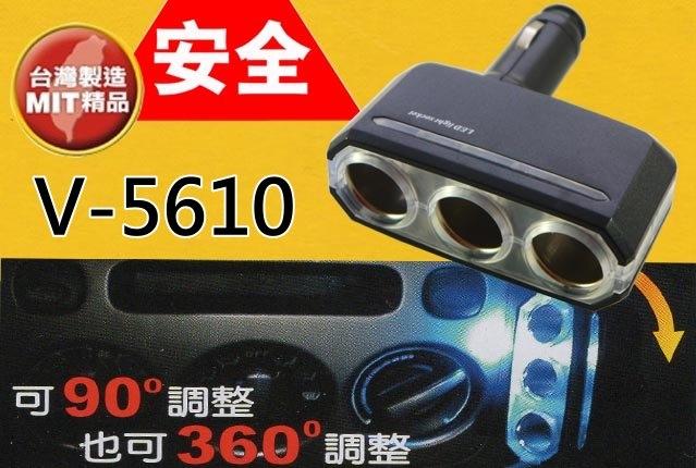 台灣製 JANDA V-5610 折疊式 3孔 點菸器擴充座 擴充插座 點菸器插座 電源擴充座 延長線組