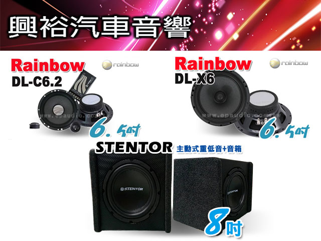 rainbow STENTOR專業級音響特惠組DL-C6.2 DL-X6 6.5吋喇叭8吋500w主動式超重低音喇叭完工價