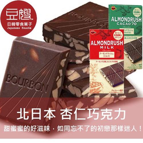 【豆嫂】日本零食 北日本 片狀杏仁巧克力(牛奶/70%可可)