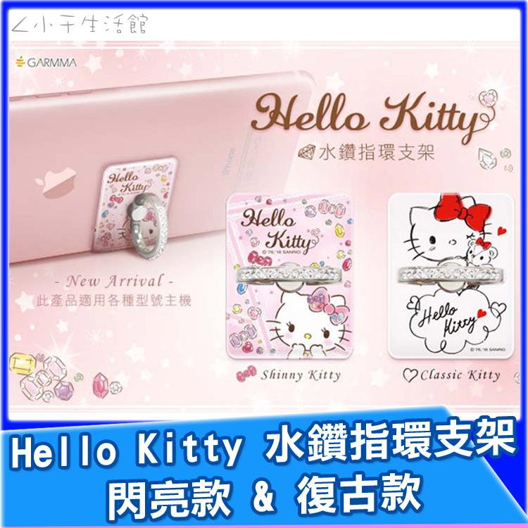 GARMMA Hello Kitty水鑽指環支架  閃亮款 $  復古款 指環 支架 手機支架