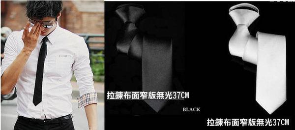 *來福妹*37CM拉鍊無光黑色/白色5cm窄版領帶窄領帶,直購69元,現 預7-10