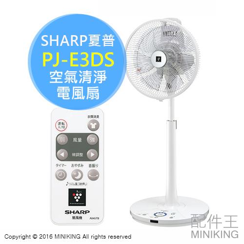 配件王日本代購SHARP夏普PJ-E3DS空氣清淨電風扇立扇負離子32段
