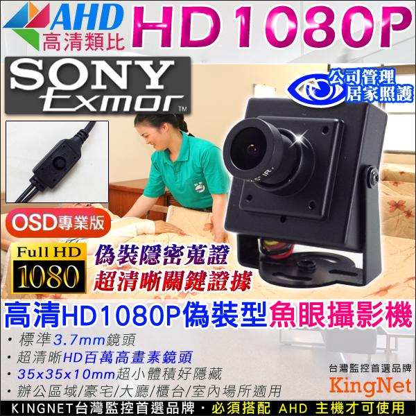 SONY Exmor晶片AHD高清類比攝影機高清偽裝隱藏型魚眼攝影機高清HD1080P監視器DVR主機