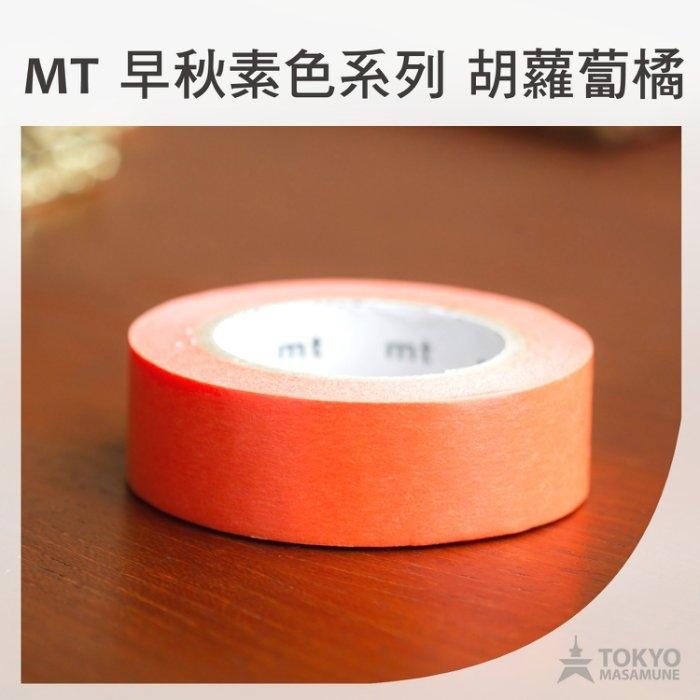 95折東京正宗日本mt masking tape紙膠帶SS 1P基本款素色系列胡蘿蔔橘