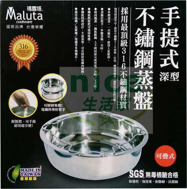 台灣製造【瑪露塔Maluta】 #316不鏽鋼手提式深型蒸盤22cm 可堆疊(2入)