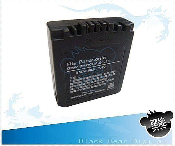 黑熊館Panasonic數位相機FZ1 FZ10 FZ15 FZ2 FZ20 FZ3 FZ4 FZ5專用BM7 S002高容量防爆電池