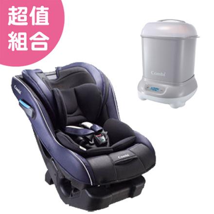 超值組合Combi康貝New Prim Long EG汽車安全座椅-普魯士藍Pro高效消毒烘乾鍋奶瓶保管箱