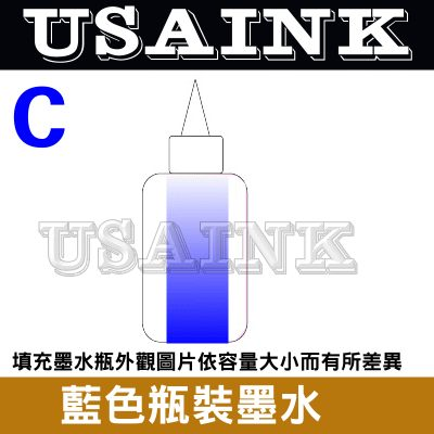 USAINK BROTHER 100CC藍色瓶裝墨水補充墨水適用DIY填充墨水.連續供墨