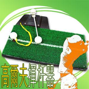 高爾夫球練習器.高爾夫揮杆練習器.高爾夫練習草坪.高爾夫遊戲.室內推桿器.推薦哪裡買專賣店
