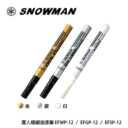 ※亮點OA文具館※雪人SNOWMAN 雪人極細油漆筆 EFWP-12/EFGP-12/EFSP-12 0.5~0.8mm
