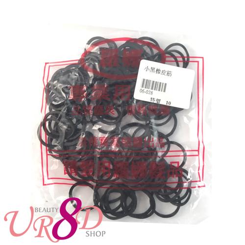 小黑橡皮筋 06-028【UR8D】