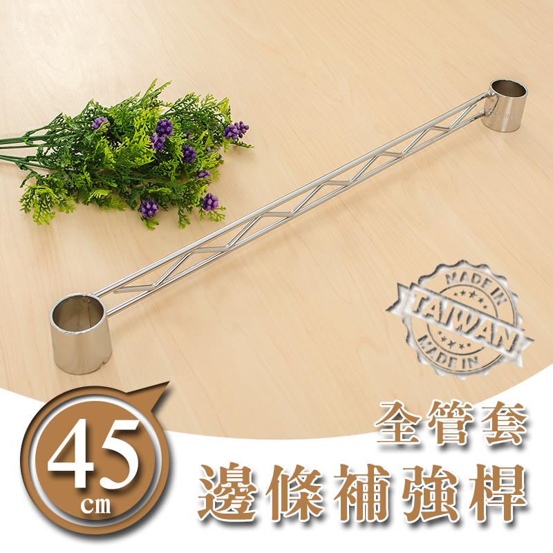 【dayneeds】【配件類】45公分全套管設計邊條/補強桿(電鍍鍍鉻)