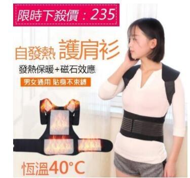 自發熱護肩衫馬甲護頸護肩護背暖腰保暖男女磁療坎肩背心 【現貨】 全網最低價