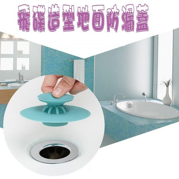 飛碟造型地面防漏蓋 矽膠附吸盤水槽防漏水蓋 廚房水池堵水 洗手盆堵水塞 矽膠水槽蓋 水槽塞