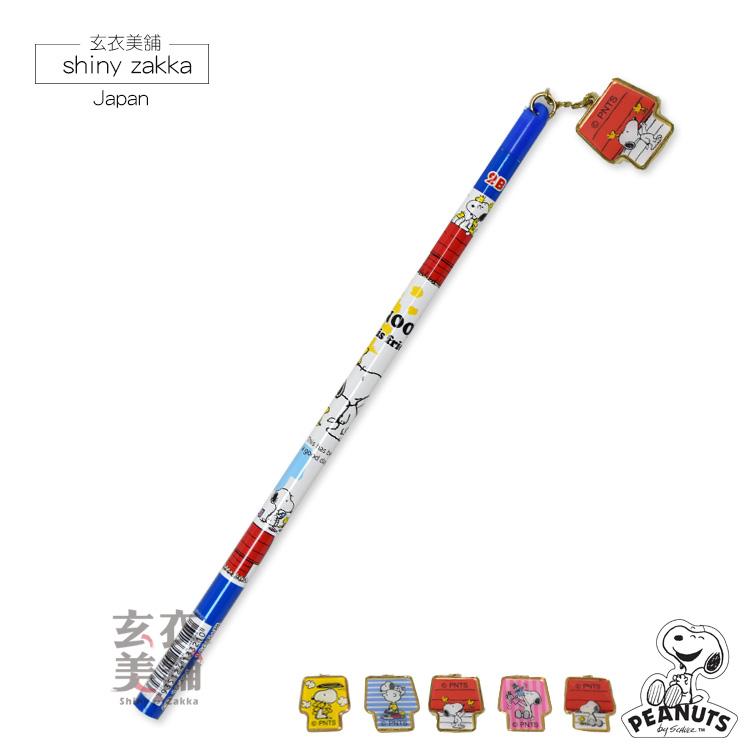 鉛筆-Snoopy史努比吊飾2B鉛筆-五款-玄衣美舖