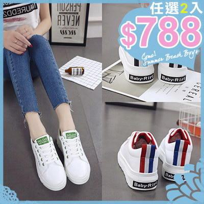 任選2雙788休閒鞋韓版運動休閒鞋板鞋織帶裝飾簡約小白鞋平底鞋02S7126