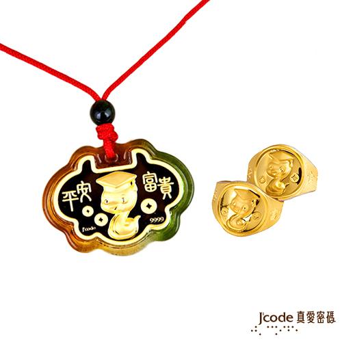 J'code真愛密碼-小龍博士 精緻木盒彌月禮0.2錢