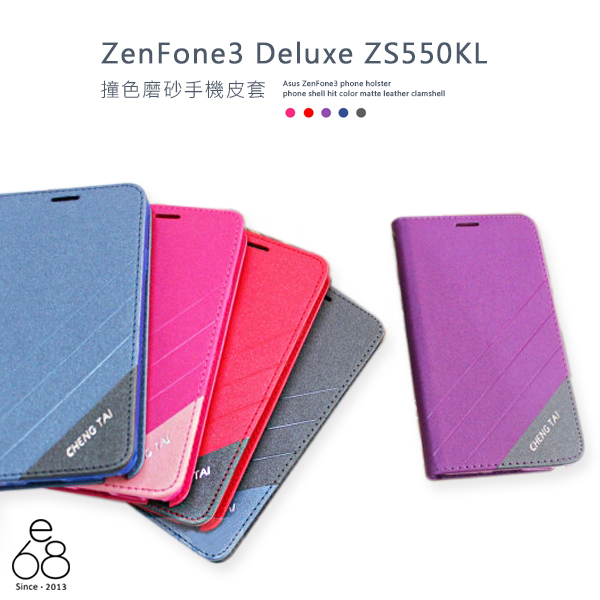 E68精品館 手機皮套 asus ZenFone3 Deluxe ZS550KL 殼 撞色磨砂 掀蓋皮套 支架  矽膠殼 軟殼