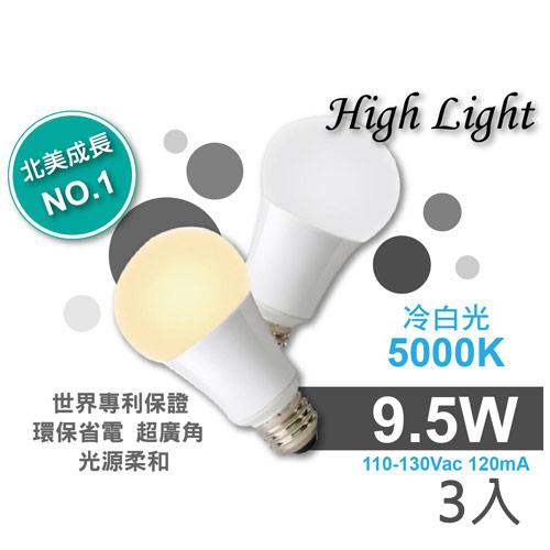 【High Light】CNS 省電LED燈泡 9.5W(黃光)*3入