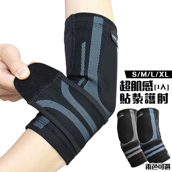 BodyVine 巴迪蔓 超肌感貼紮護肘 肘關節護套 可調整式 1隻