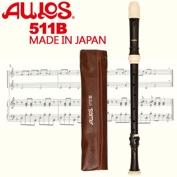 【非凡樂器】AULOS 次中音直笛NO.511B / 學校直笛團選用