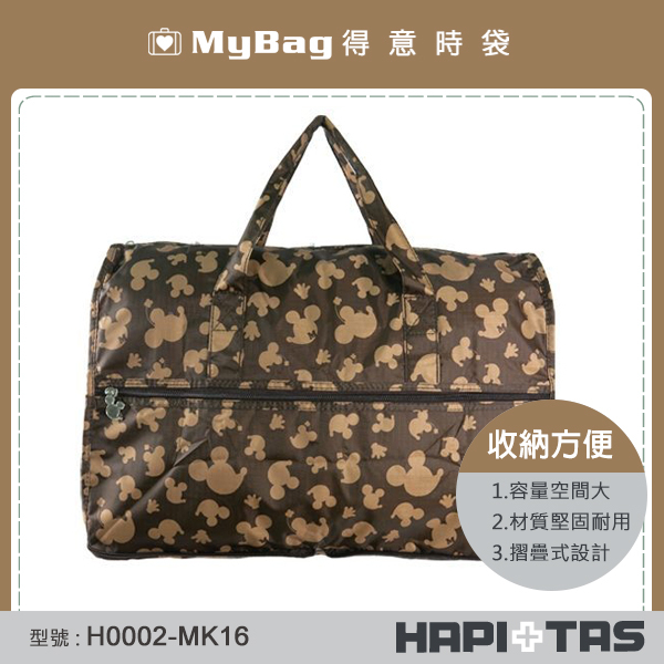 HAPITAS摺疊旅行袋H0002-MK16咖啡米奇迪士尼系列摺疊旅行袋小收納方便MyBag得意時袋