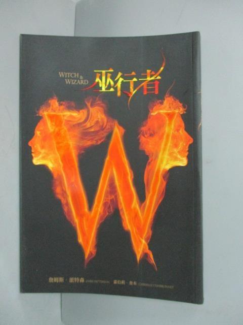 書寶二手書T1一般小說GMS巫行者詹姆斯派特森