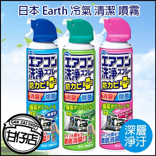 日本Earth興家安速冷氣清潔噴霧420ml無香清新森林免沖洗抗菌除臭清洗劑甘仔店3C配件249