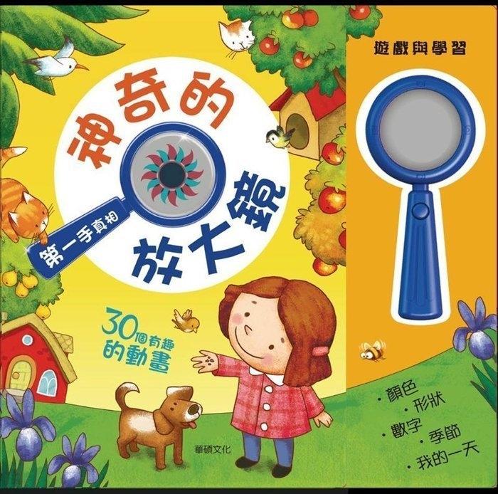 華碩文化神奇的放大鏡第一手真相遊戲書親子繪本故事書點讀筆故事機親子共讀