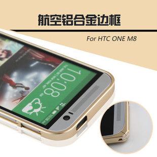 ONE2免運  htc m8 手機套one2超薄金屬邊框m8金屬殼海馬扣邊框 套