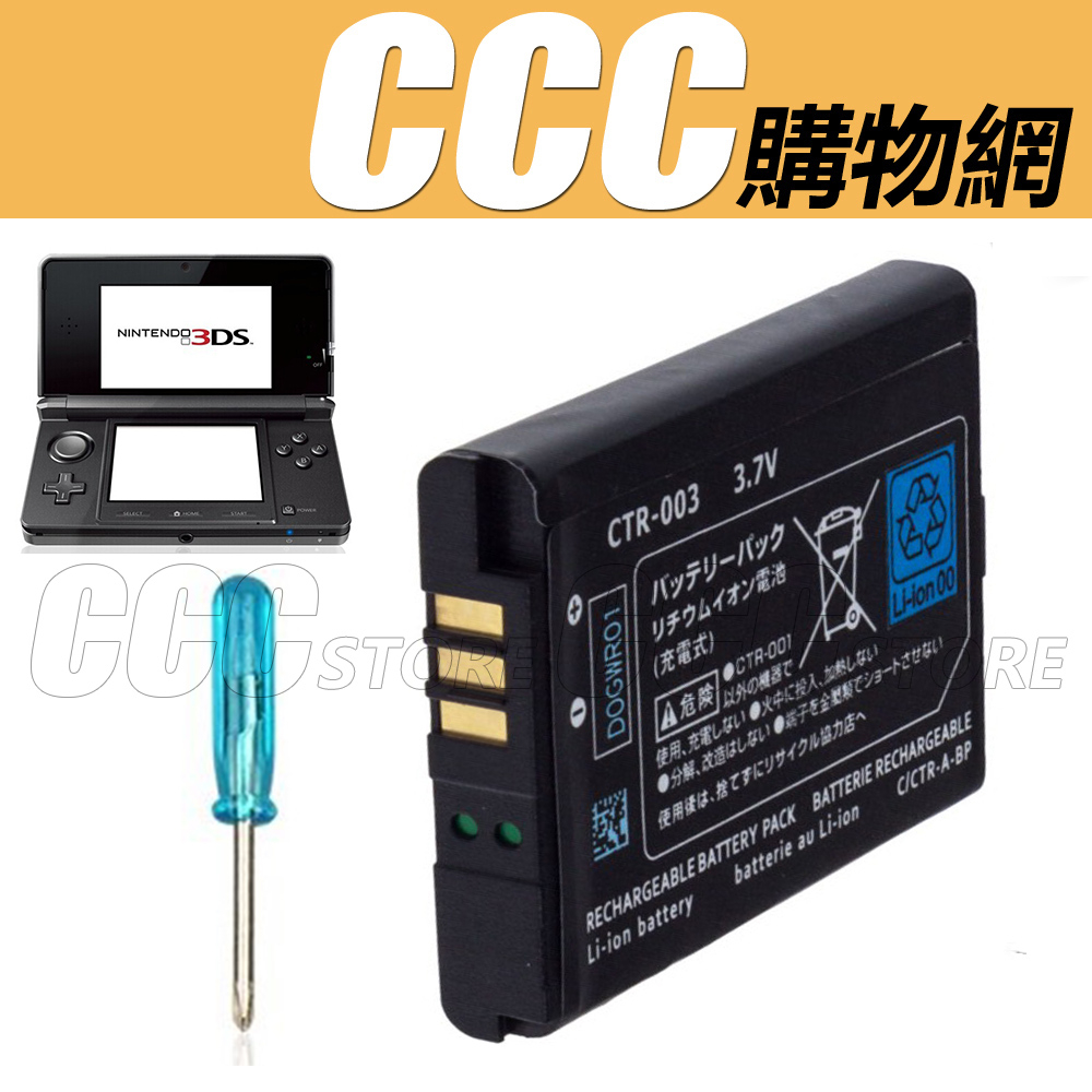 3DS電池2000mAh 3.7V 5Wh內置電池含螺絲起子工具DIY更換零件