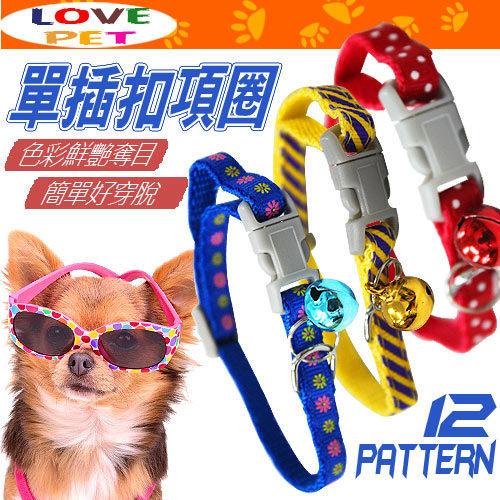 【zoo寵物商城】LOVE PET》貓狗魚2分安全單插扣頸圈(圖案隨機出貨)