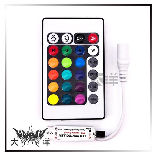 ◤大洋國際電子◢ RGB燈條迷你型控制器 24鍵遙控器(共陽極) 0492H