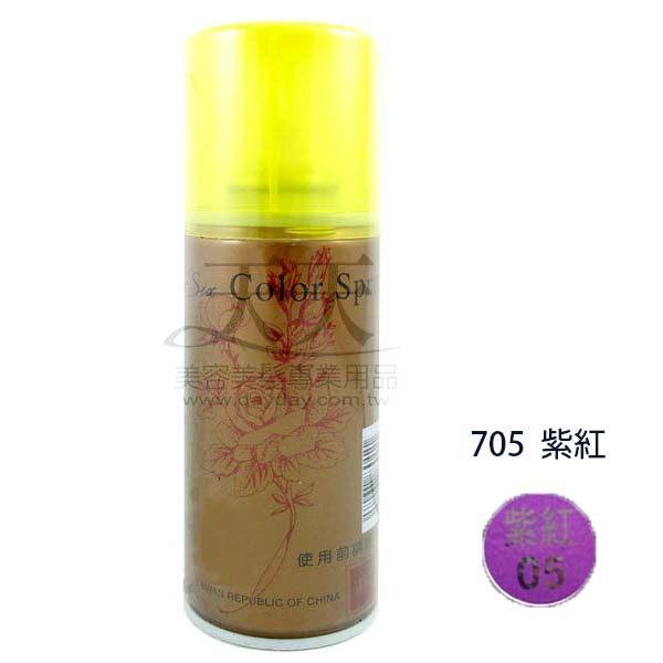 【舞台特殊造型染髮】精美66暫時性染色噴劑 180gm 705紫紅色 [71055]