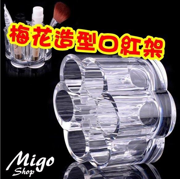 梅花型口紅架透明塑膠款