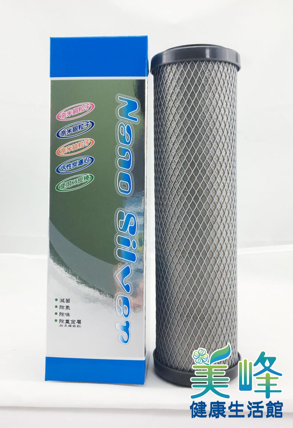 濾水器美國KX牌濾心ACT銀銅鈦薄膜捲繞式壓縮活性碳CTO通過SGS認證,抗菌除重金屬濾心800元