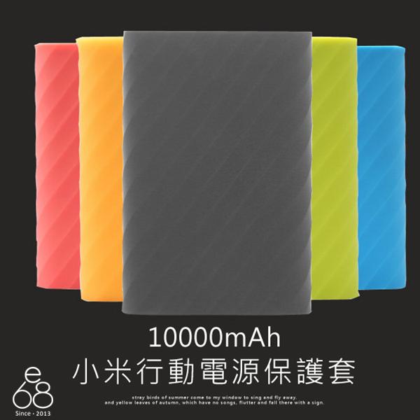 E68精品館小米10000mAh行動電源保護套專用輕薄保護套矽膠套果凍套糖果色防震移動電源