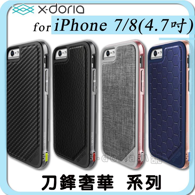 快速出貨X-Doria刀鋒奢華鋁合金皮革雙料保護殼IPhone7 4.7吋