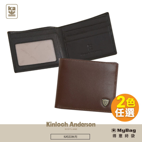 Kinloch Anderson 金安德森 皮夾 單色優質男 9卡窗格短夾 牛皮男夾 KA53305 得意時袋
