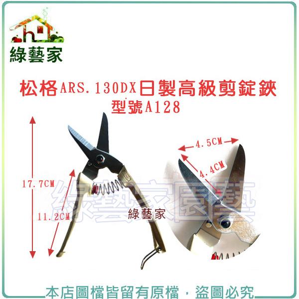 綠藝家松格ARS.140DX日製高級剪錠鋏剪定鋏型號A128