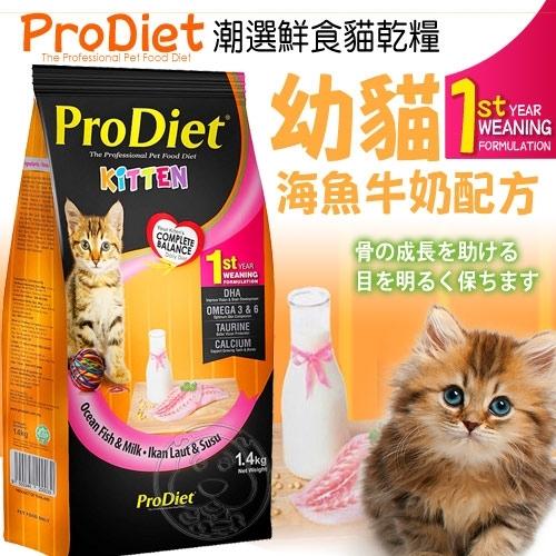【培菓幸福寵物專營店 】ProDiet潮選鮮食》幼貓海魚牛奶配方貓乾糧-1.4kg