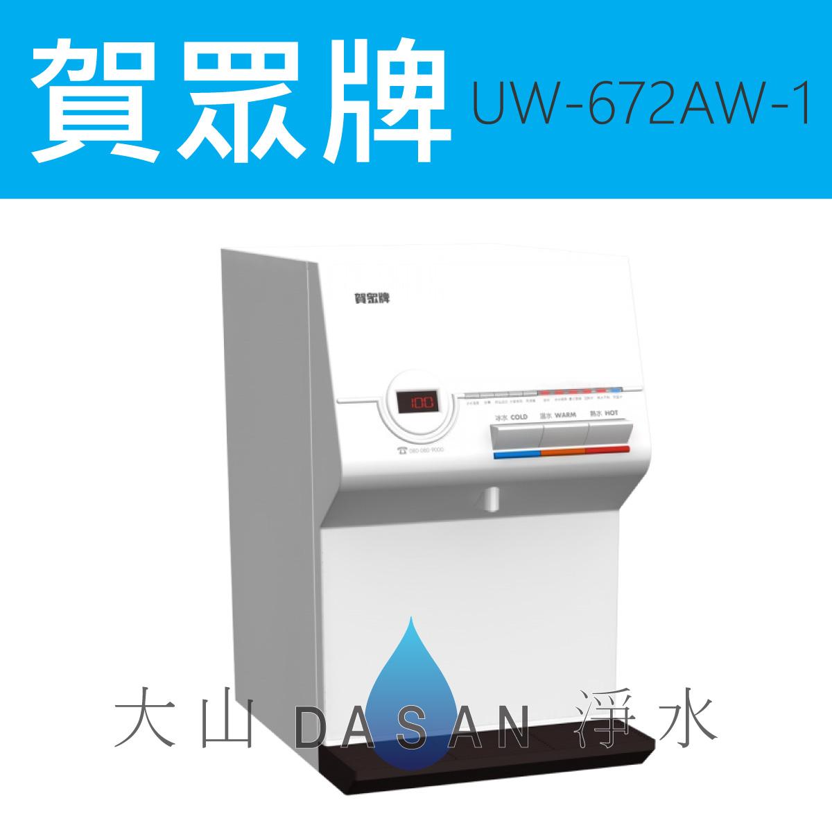 贈超商禮卷專業安裝賀眾牌UW-672AW-1智能型微電腦桌上型飲水機冰溫熱需另購淨水器