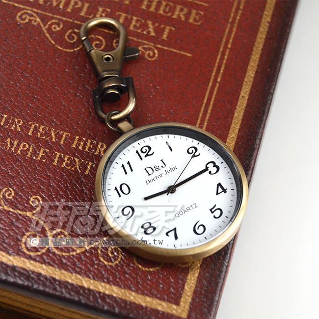 Doctor John D&J 復古風時尚懷錶 吊飾 鑰匙圈 PW復刻金