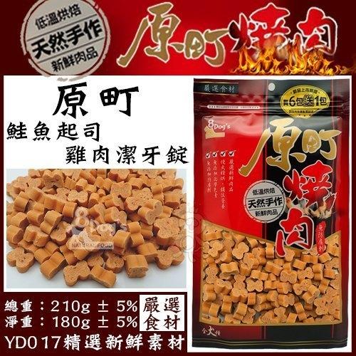 KING WANG原町燒肉鮭魚起司雞肉潔牙錠寵物零食180g YD-017狗零食